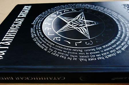 Сатанисты зарегистрировали свою церковь в РФ 1494521357_4719155