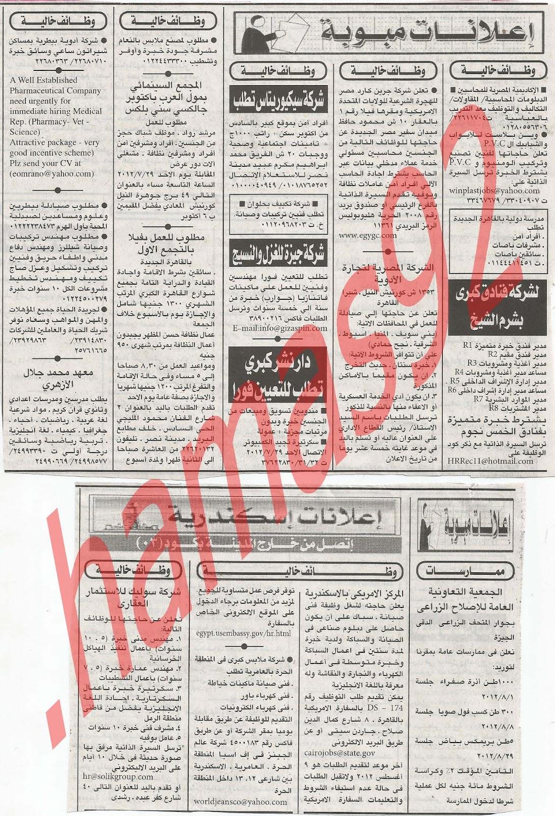 اعلانات الوظائف الخالية فى جريدة الاهرام الجمعة 27/7/2012 - الاهرام الاسبوعى 6