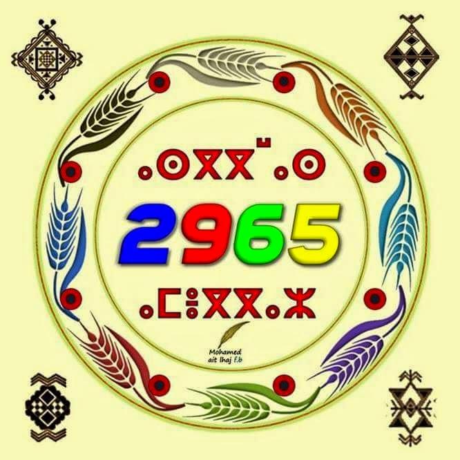 عطلة رأس السنة الأمازيغية مطلب لا زال عالقا  IMG_7535448731649