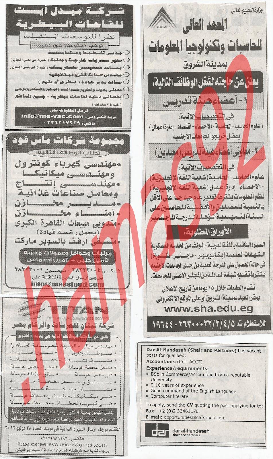 وظائف جريدة الاهرام الجمعة 20/7/2012 - الاعلانات كاملة 11