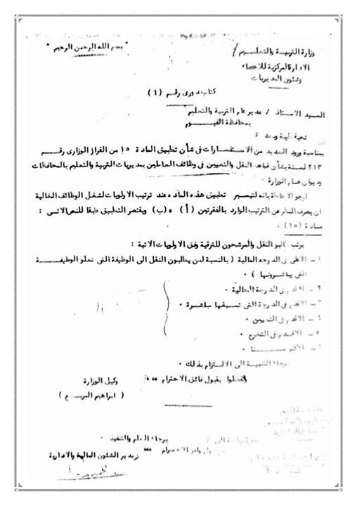 كتاب دوري رقم 6 بقواعد النقل والتعيين في وظائف العاملين بمديريات التربية والتعليم بالمحافظات وديوان عام الوزارة 56_n