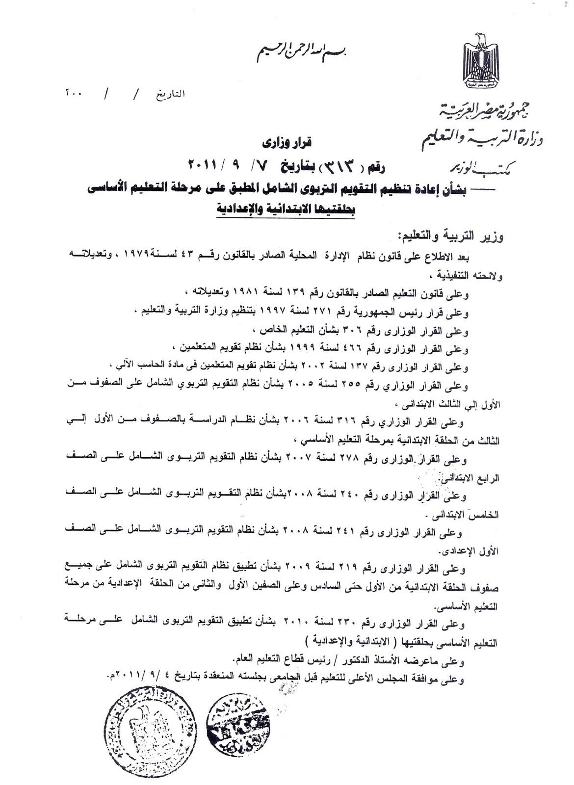 """قرار وزير التربية والتعليم رقم 313 الخاص بمنظومة التقويم التربوي الشامل """"كاملا 43 ورقة pdf"""" _313_001"""