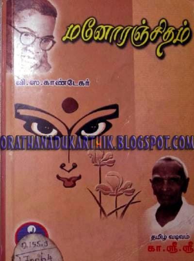 வி.எஸ்.காண்டேகர் -மனோரஞ்சிதம் (மொழி பெயர்ப்பு நாவல் )  140347076KANpy__1404487021_2.51.110.201