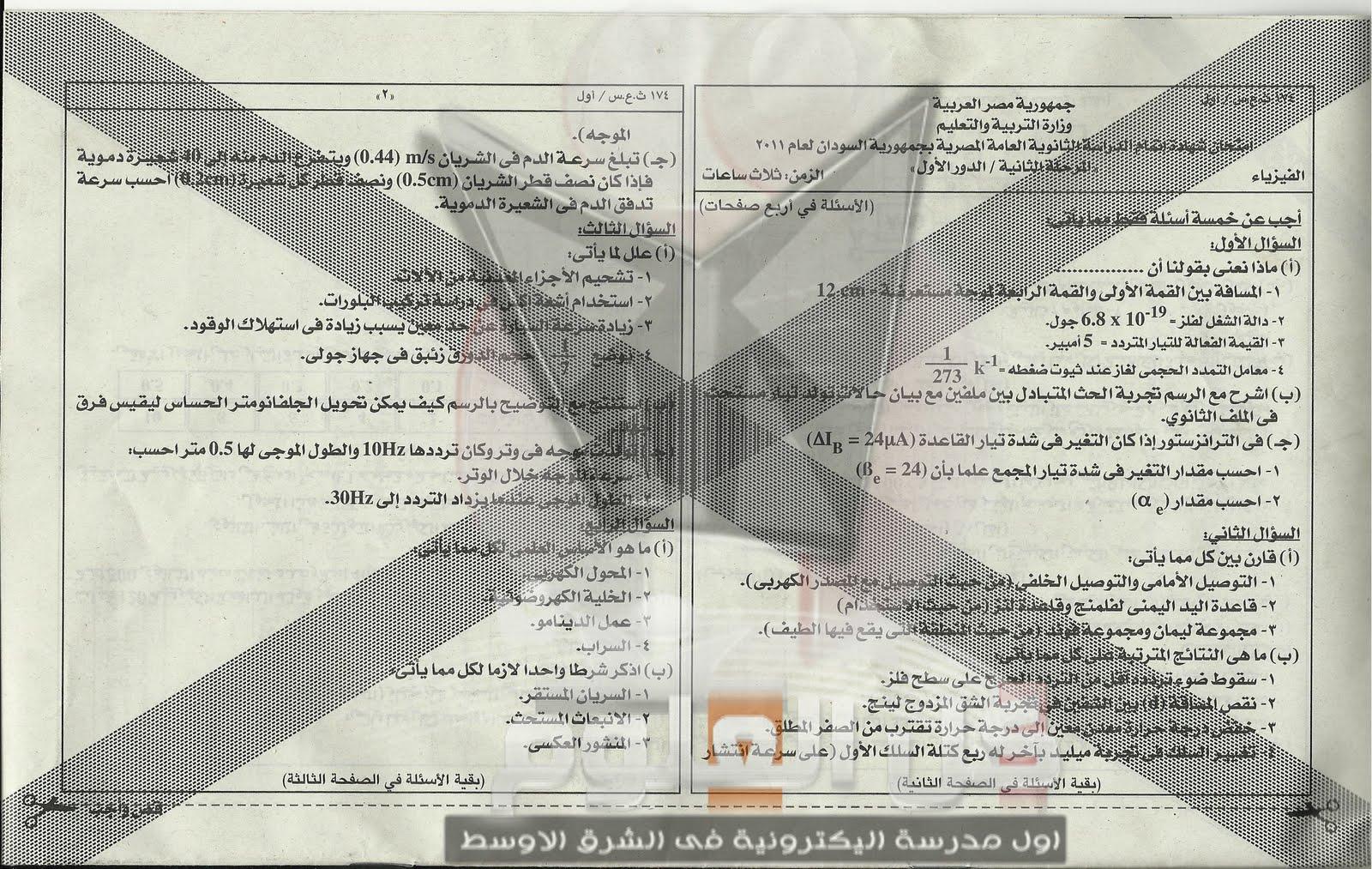 امتحان فيزياء2011 السودان 3%20copy