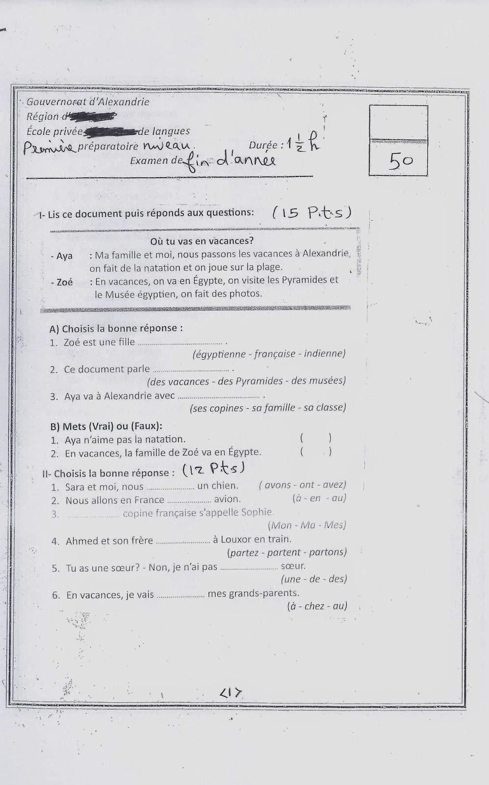 تجميع كل امتحانات اللغة الفرنسية للصفوف الابتدائية والاعدادية (مدارس اللغات والتجريبية) الترم الثانى 2015 - صفحة 2 Scan0045