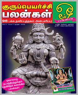 தமிழ் வார/மாத இதழ்கள்: புதியவை - Page 6 895_1