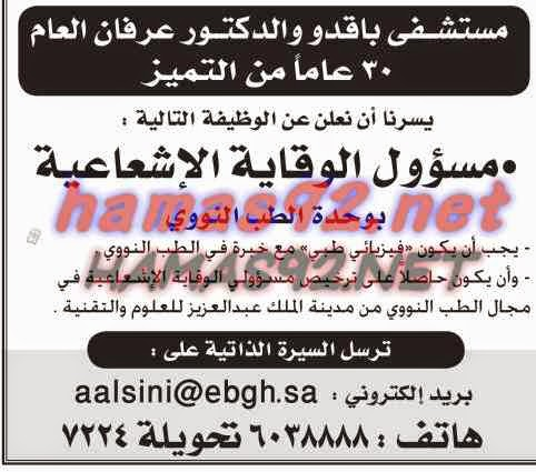 وظائف شاغرة فى جريدة عكاظ السعودية الاثنين  06-01-2015  %D8%B9%D9%83%D8%A7%D8%B8%2B3
