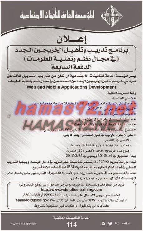 وظائف شاغرة فى الصحف الكويتية الاثنين 05-01-2015 %D8%A7%D9%84%D9%88%D8%B7%D9%86%2B%D9%83%2B3