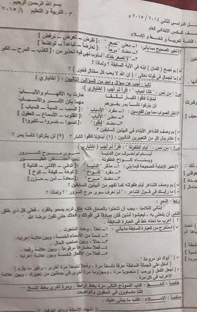 تجميع امتحانات اللغة العربية سادس ابتدائي ترم ثاني 2015 لجميع الادارات التعليمية في جميع محافظات مصر - صفحة 2 11203089_10203184872777528_4171558461681786007_n