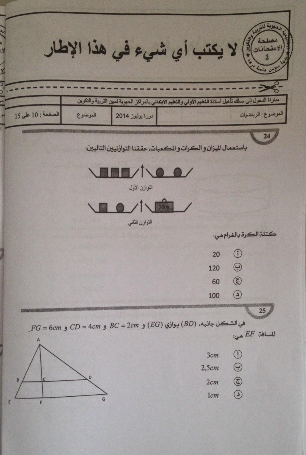 الاختبار الكتابي لولوج المراكز الجهوية للسلك الابتدائي دورة يوليوز 2014- مادة الرياضيات  Nouveau%2Bdocument%2B2_20