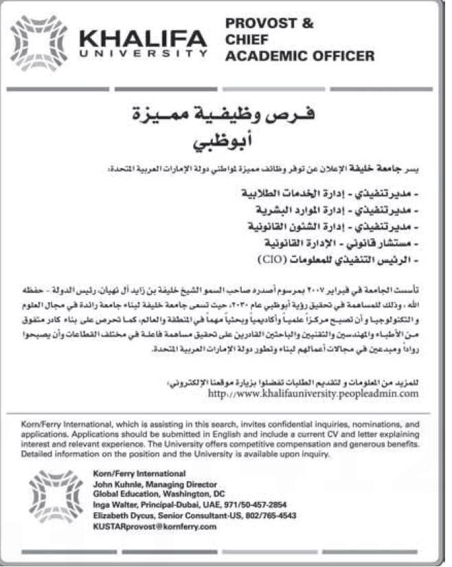 وظائف جامعة خليفة ابوظبي