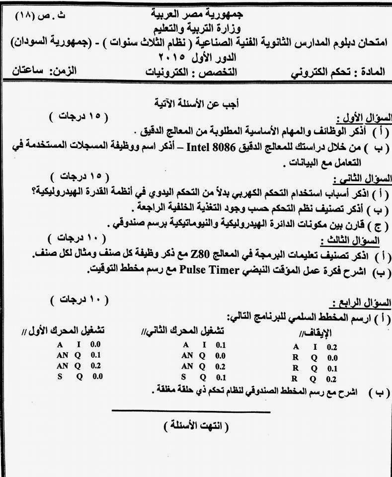 السودان 2015- امتحان تحكم الكترونى (تخصص الكترونيات) 3 ثانوي صناعى السودان 2015 %D8%AA%D8%AD%D9%83%D9%85%2B%D8%A7%D9%84%D9%83%D8%AA%D8%B1%D9%88%D9%86%D9%89