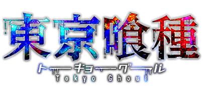 [Taverne] Manga et anime Tokyo-ghoul-logo