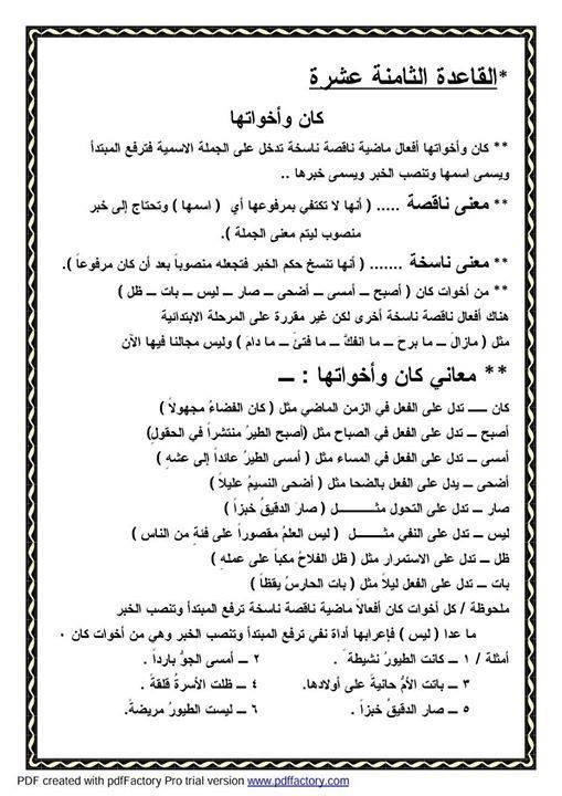 """ملف راااااائع شامل كل """"قواعد اللغة العربية للمرحلة الابتدائية"""" 19"""