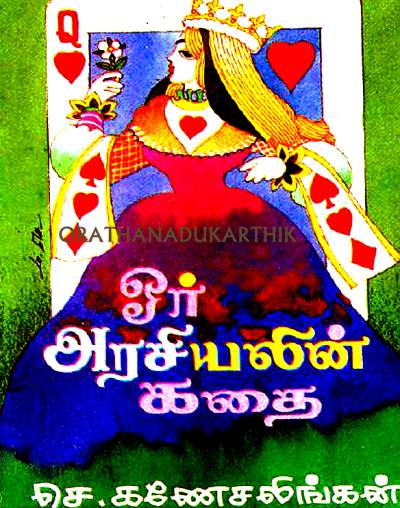 ஓர் அரசியலின் கதை - செ. கணேசலிங்கனின் மிகச் சிறந்த நாவல் வரிசை -3.  126__1437318830_2.51.121.190