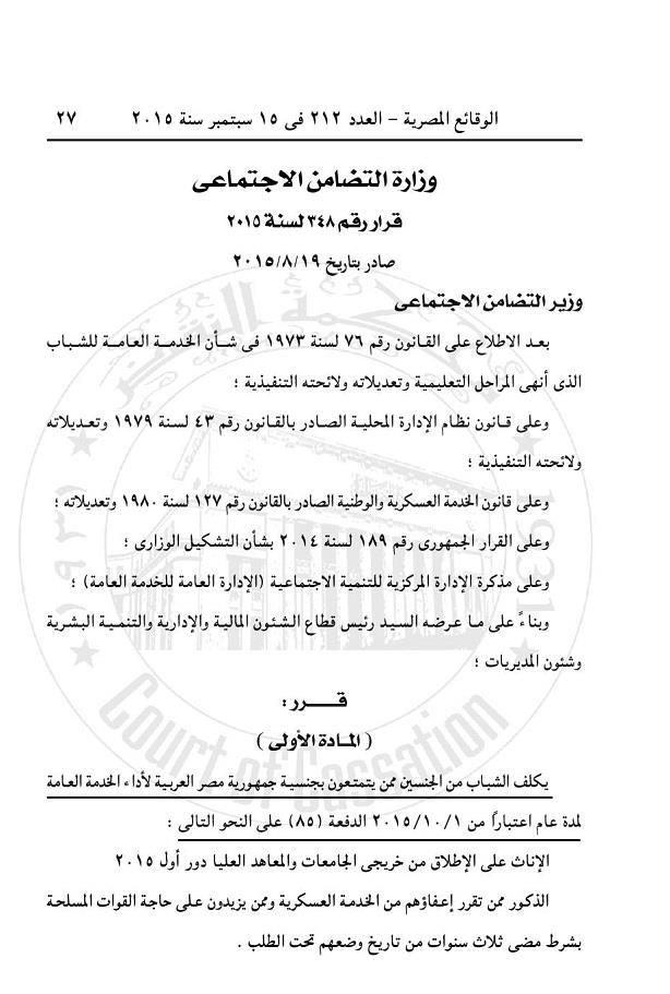 قرار 348 لسنة 2015: بشأن تكليف الإناث والمعفيين من الجيش بأداء الخدمة العامة لمدة عام Modars1.com-u9