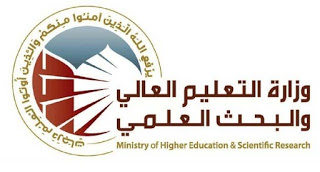 التعليم العالي تعلن اطلاق استمارة قبول ″التعليم الموازي″ الاسبوع المقبل  NewLogo2013