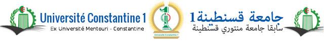 مسابقة الماجستير و الدكتوراه بجامعة قسنطينة 2013-2014 1