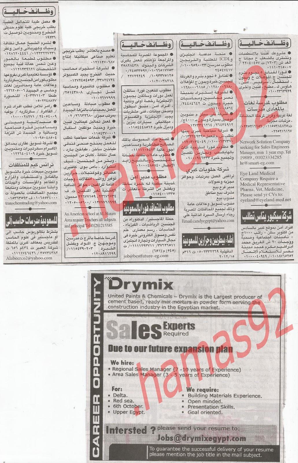 اعلانات وظائف جريدة الاهرام الجمعة 13/7/2012 كاملة - الاهرام الاسبوعى 11