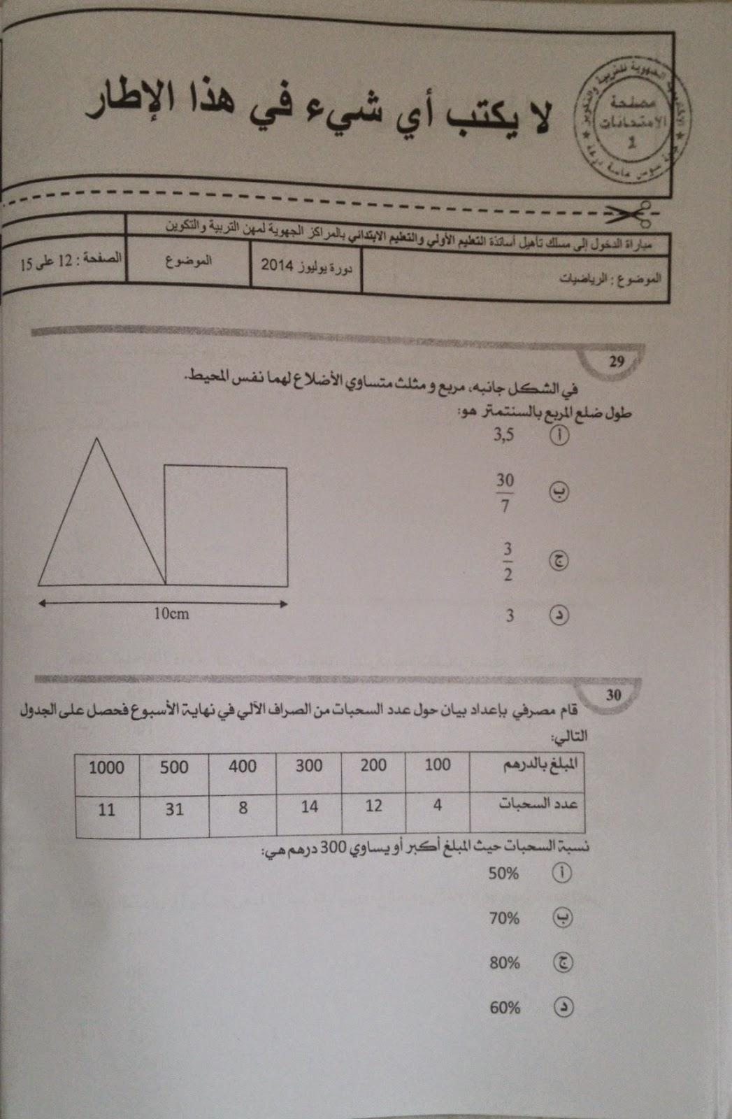 الاختبار الكتابي لولوج المراكز الجهوية للسلك الابتدائي دورة يوليوز 2014- مادة الرياضيات  Nouveau%2Bdocument%2B2_22