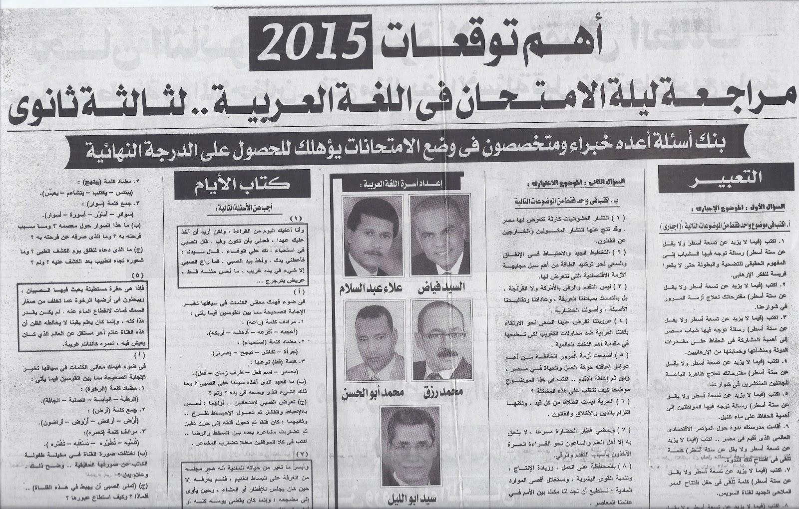 ملحق الجمهورية ينشر 100% توقعات اسئلة امتحان اللغة العربية للثانوية العامة 2015 Scan