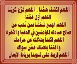 مع كل صباح  ومساء ضع ما تتمناه من دعاء لله تعالي هناا/ ارجو التفاعل من الجميع - صفحة 8 923460_517382418321239_810072205_n