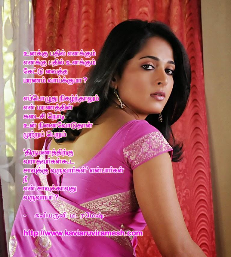 ம. ரமேஷ் கஸல் கவிதைகள் - Page 14 Anushka