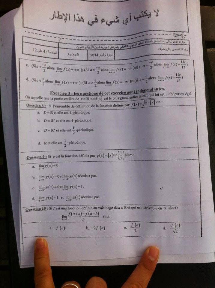 الاختبار الكتابي لولوج المراكز الجهوية لدورة يوليوز 2014 مادة : الرياضيات السلك: الثانوي التأهيلي والثانوي الاعدادي  4
