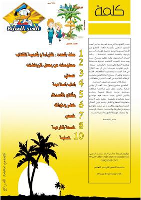 المجلة المدرسية  الواحة جاهزة  للتحميل العدد 7 Template2282