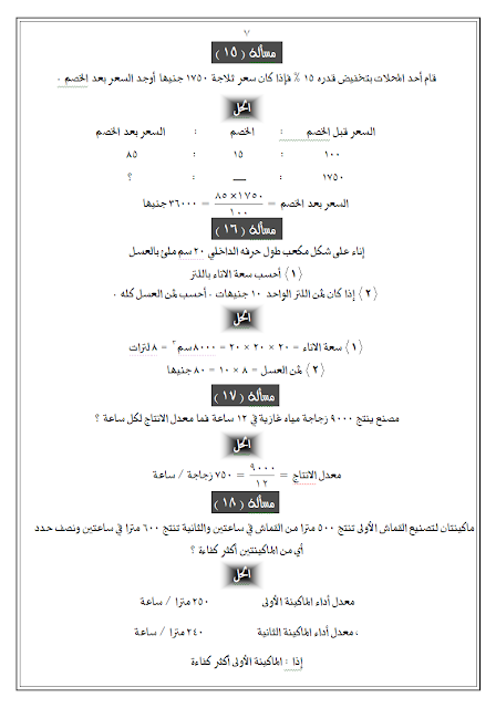 قوانين الرياضيات وتمارين المراجعة النهائية لنصف العام للصف السادس الابتدائى أ / أحمد زغلول 7