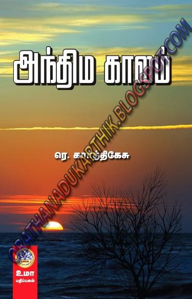 அந்திமகாலம்-ரெ.கார்த்திகேசு நாவல் . 41572.79469652