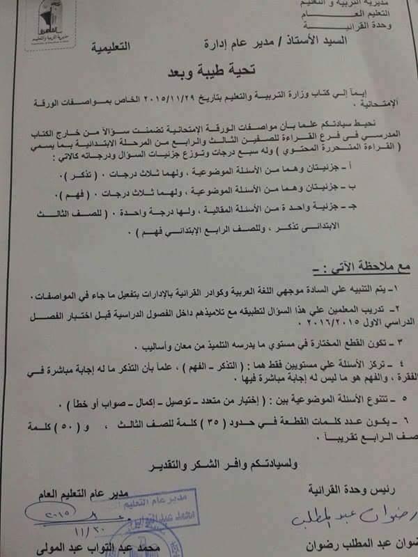 """التعليم: فاكس """"هام"""" بخصوص المواصفات الجديدة لامتحان اللغة العربية للصفين الثالث والرابع الابتدائي 12314120_1173287686018713_3396981677667275174_n"""