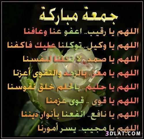 جمعة مباركة للجميع  7hob.com13621246067910