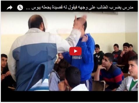 بالفيديو: معلم يضرب طالب على وجهه ثم يقبل رأسة  664