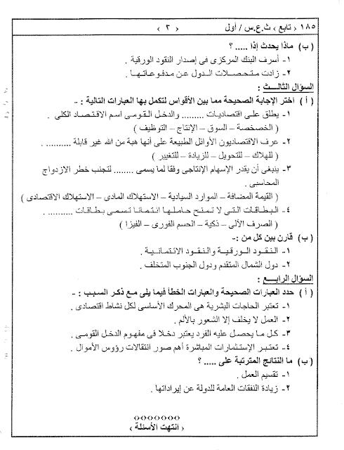 اقتصاد الثانويه العامه من مصراوى22 Econamics_2_page002