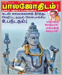 தமிழ் வார/மாத இதழ்கள்: புதியவை - Page 5 897_1