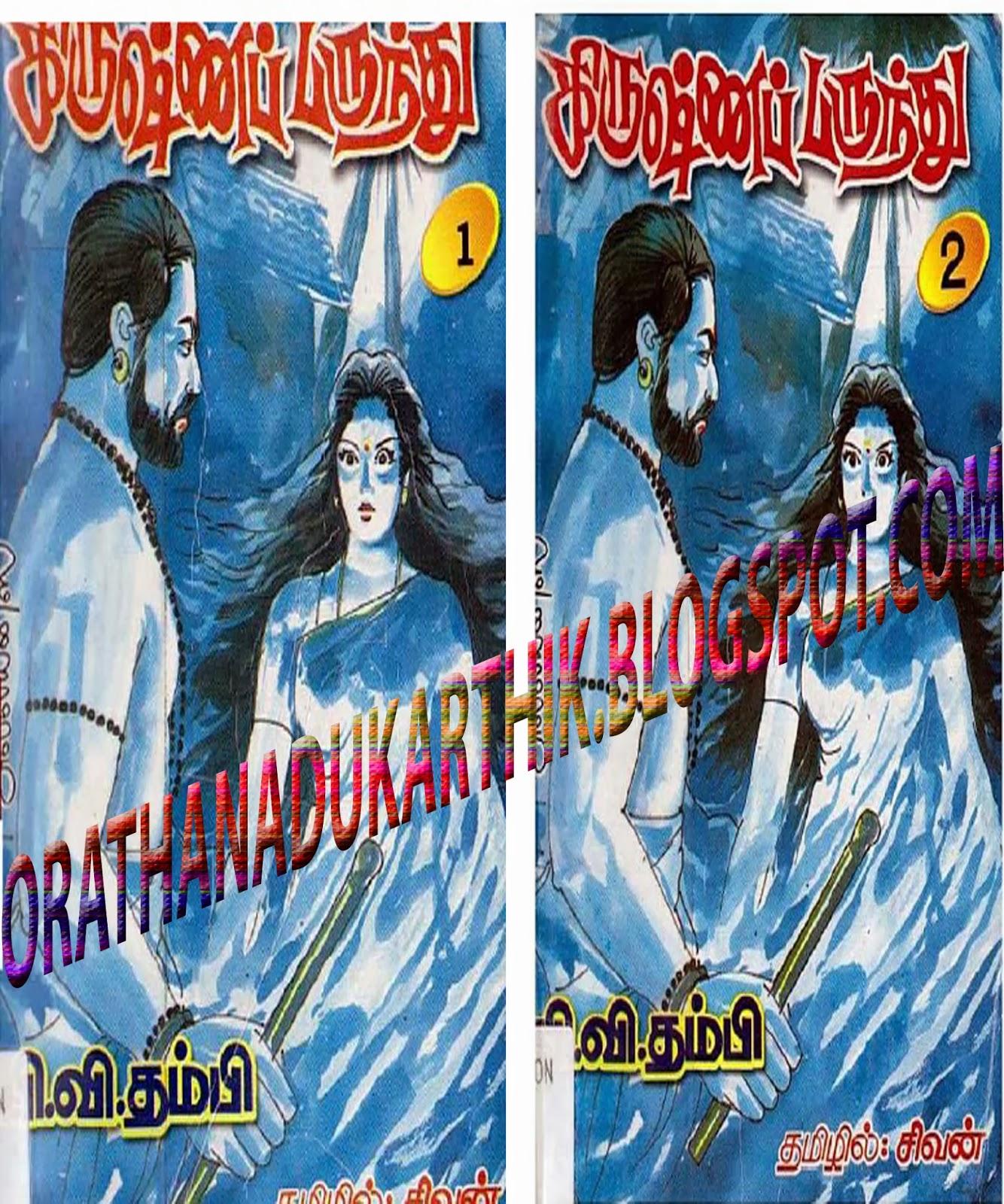 பி.வி.தம்பி -கிருஷ்ணப்பருந்து (பாகம் 1&2 ) PARUNTHU