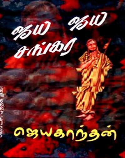 ஜய ஜய சங்கரா - ஜெயகாந்தன்-தமிழக அரசின் சிறந்த நாவல் விருது பெற்றது .  16__1434275938_2.51.111.31