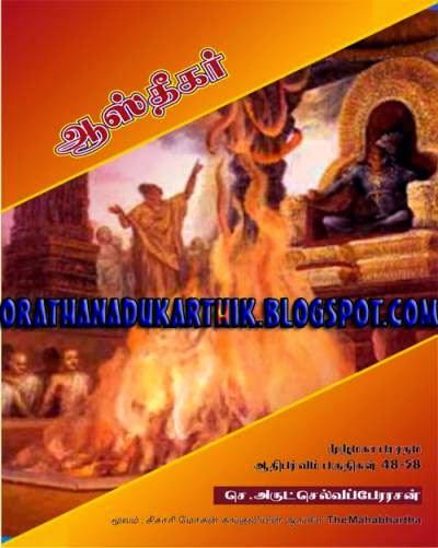 ஆஸ்தீகர் -மஹாபாரத சிறுகதை .  1405094913_ASTHIK__1405434236_2.51.96.77