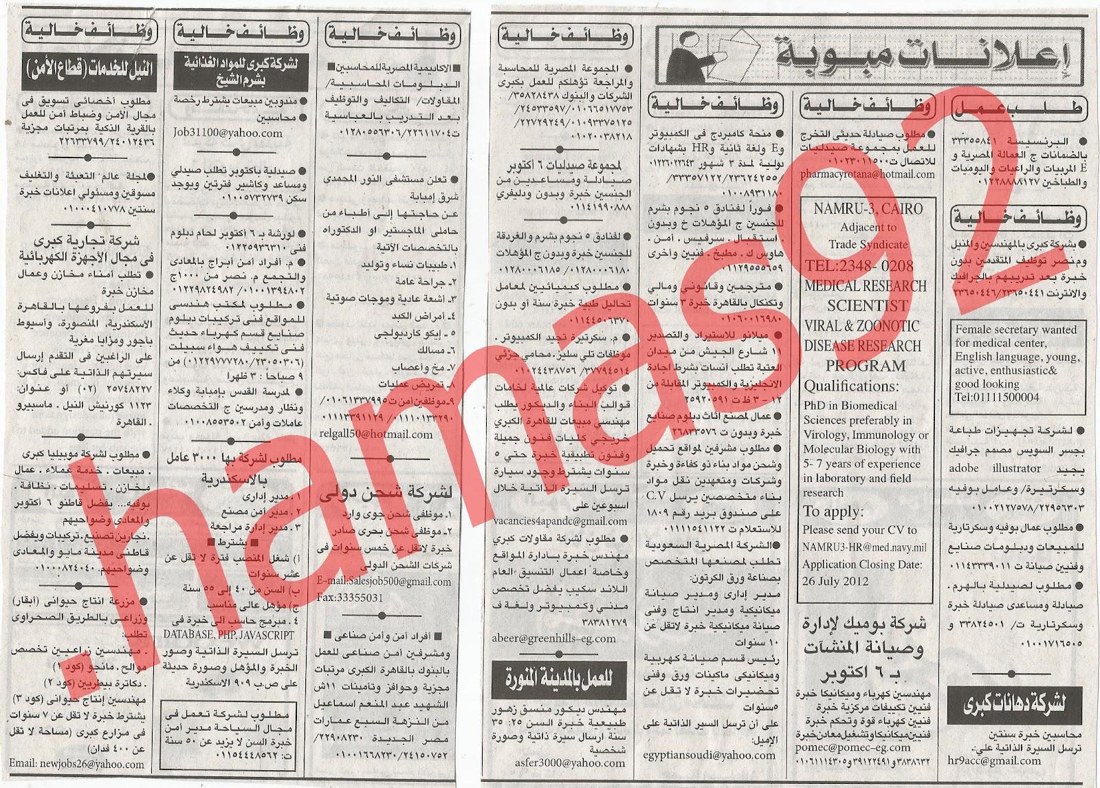 وظائف جريدة الاهرام الجمعة 20/7/2012 - الاعلانات كاملة 6