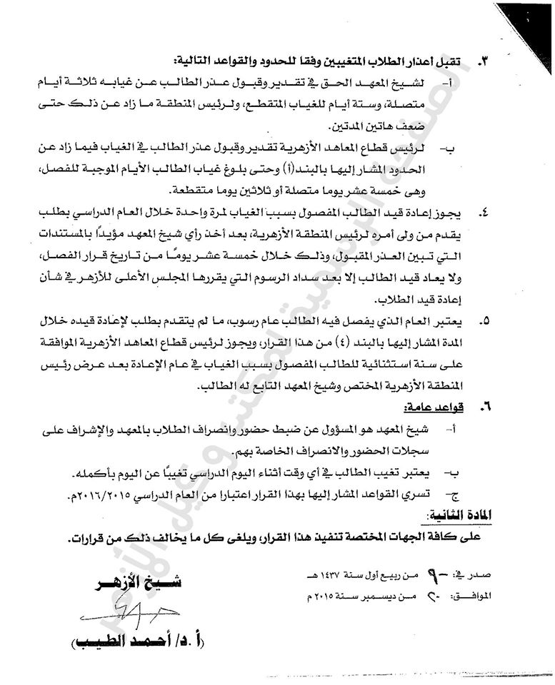 قرار فضيلة الإمام الأكبر شيخ الأزهر رقم (106) لسنة 2015 بشأن ضوابط فصل وإعادة قيد الطلاب المتغيبين بالمعاهد الأزهرية Modars1.com-138