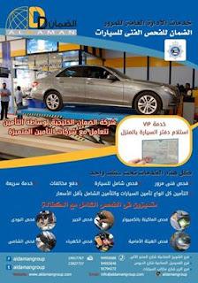 تأمين على السيارة | استلام دفتر سيارة | الضمان للفحص الفنى للسيارات| الفحص الدوري للسيارة | الكويت 11923213_1465816367080218_5375342288697756182_n