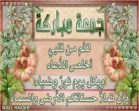 جمعة مباركة بإذن الله   - صفحة 6 00ma044tF7A