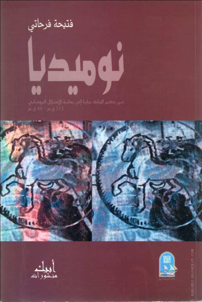 كتاب نوميديا من حكم الملك جايا إلى بداية الاحتلال الروماني Cover