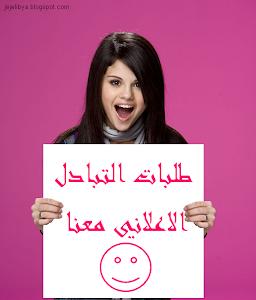 منتديــــــات A7la 3alam - التبادل الإعلان 66543212
