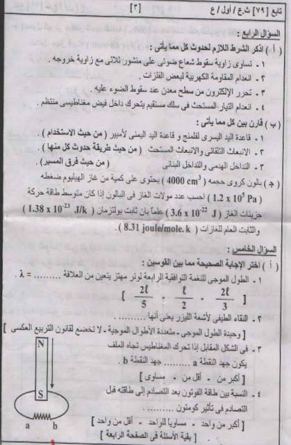امتحان مادة الفيزياء للصف الثالث الثانوي 2011 3