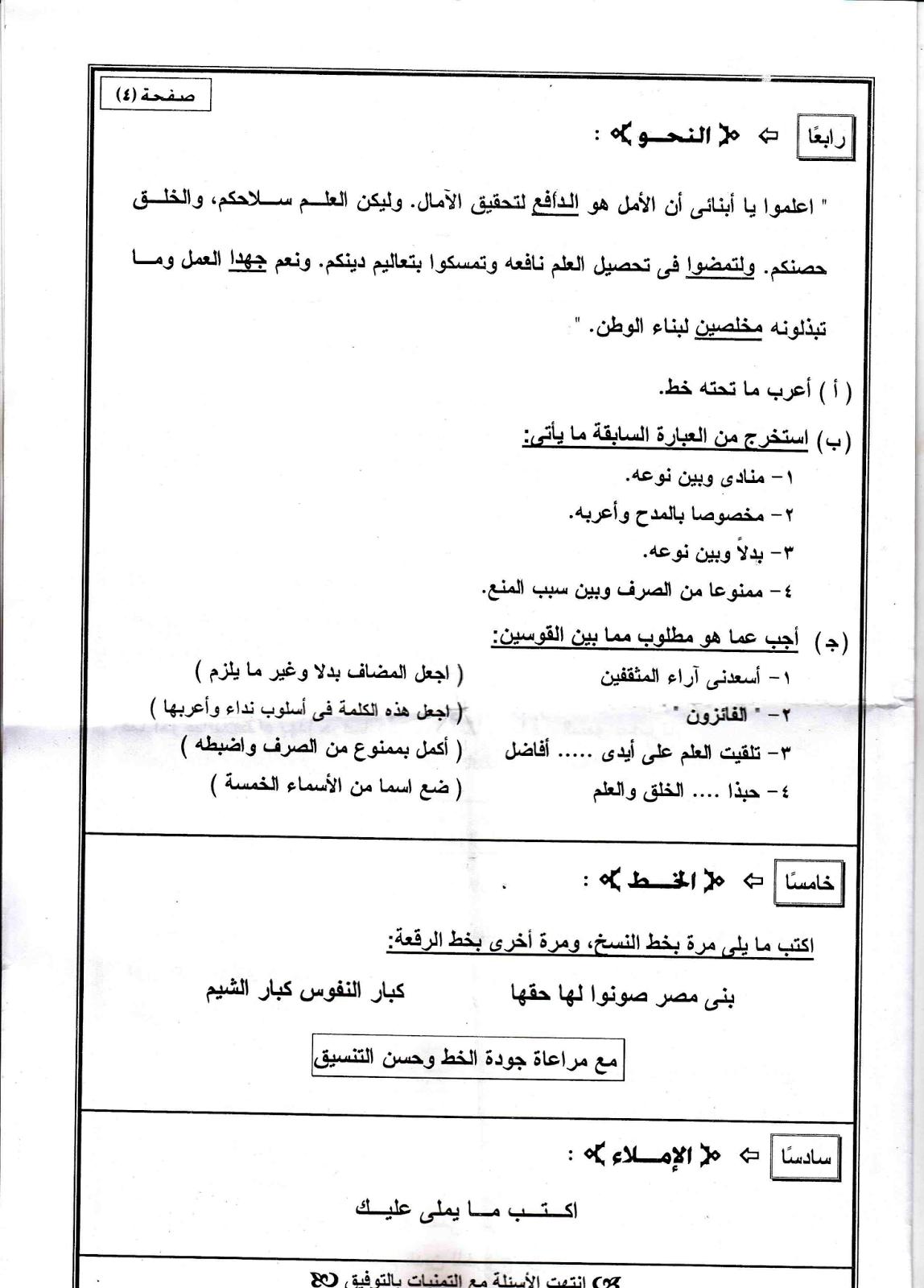 لامتحان نصف العام 2015_امتحان لغة عربية 3 اعدادى الجيزة 2015 %D9%84%D8%BA%D8%A9%2B%D8%B9%D8%B1%D8%A8%D9%8A%D8%A9%2B%D8%AC%D9%8A%D8%B2%D8%A9%2B2014_004