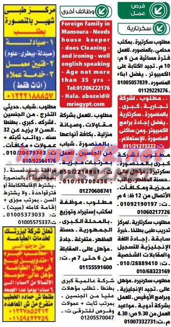 وظائف خالية من جريدة الوسيط الدلتا الجمعة 08-01-2016 %25D9%2588%2B%25D8%25B3%2B%25D8%25AF%2B9