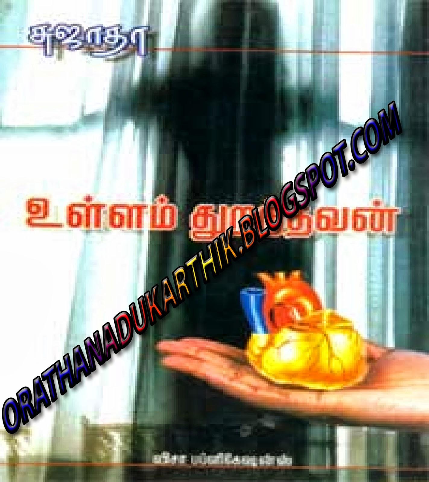 உள்ளம் துறந்தவன் -சுஜாதா நாவல் . Ullam