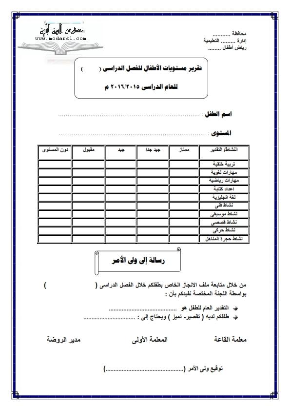 """نموذج: """"بطاقات/شهادات"""" تقييم اداء الطلاب فى مرحلة رياض الاطفال 2589"""